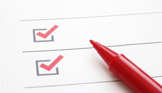 スタディサプリTOEICの復習トレーニング機能はいつ使う?最適な復習のタイミングとは?