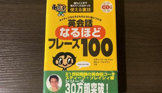 【レビュー】「英会話なるほどフレーズ100」を使った感想。英会話を始める超初心者にオススメ!