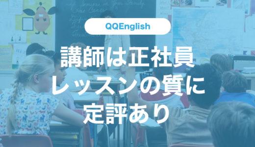 【英語のプロ集団】QQEnglish講師は全員が〇〇だった