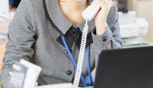 スタディサプリTOEICへのお問い合わせ方法は2つ【メール・電話】