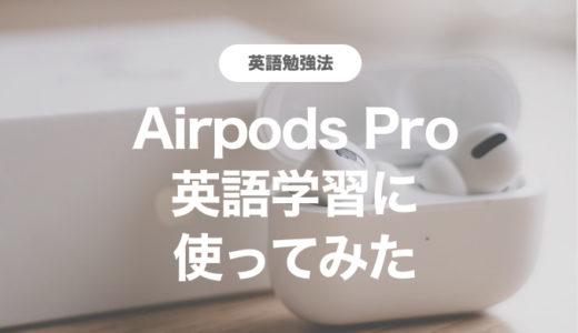 【レビュー】英語学習にAirPods Proを使うメリット・デメリット