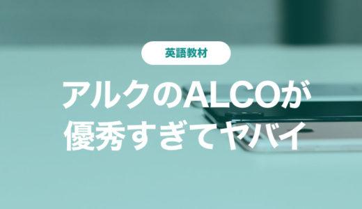 語学のオトモ「ALCO」の使い方。オフライン再生もできるオススメアプリ