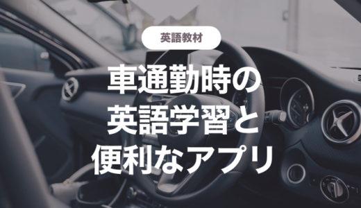 車通勤時にできる英語学習とオススメ英語アプリ【4選】
