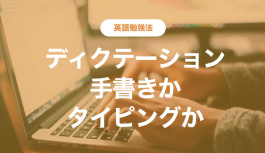 英語のディクテーションは手書きとタイピングどちらでやるべきか