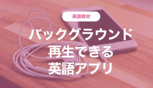 バックグラウンド再生で英語の聞き流しができる4つのアプリ