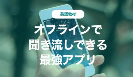 オフラインで英語の聞き流しができるオススメのアプリ