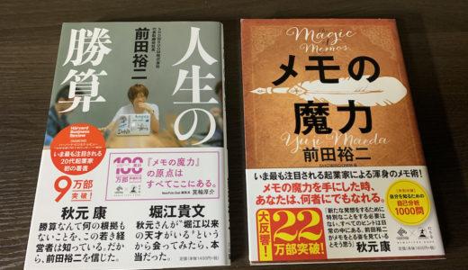 【アナザースカイ】SHOWROOM・前田裕二さんの半端じゃない英語勉強法が明らかに...!