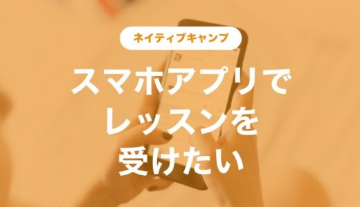 【画像あり】ネイティブキャンプのスマホアプリの使い方を解説!初めての方もこれを読めばわかる