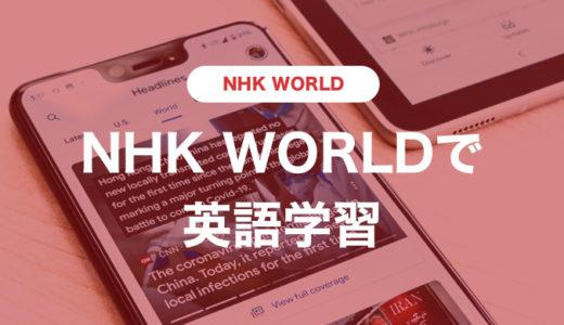 NHK WORLDで英語学習をする時のアプリの使い方を解説!バックグラウンド機能が聞き流しに便利