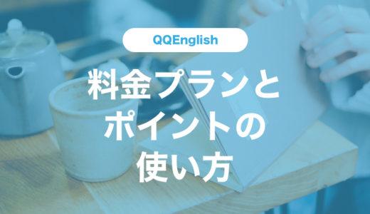 QQEnglishのコースと料金プランまとめ。ポイントを無駄にしないための注意点とは?