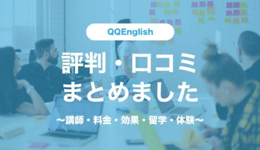 【2020】QQEnglishの評判をSNSで徹底調査しました
