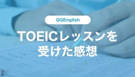 QQEnglishのTOEICレッスンを受けた感想、教材や効果について解説