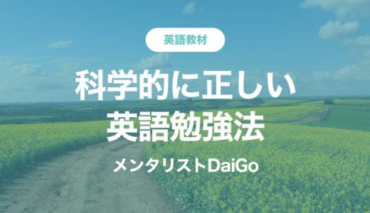【書評】DaiGoさんの「科学的に英語勉強法」を読むと成果の出る英語勉強法が分かる!