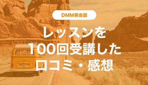 DMM英会話を100回受講した口コミ・感想【デメリットも紹介】
