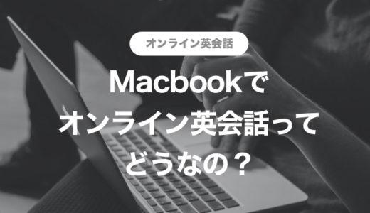 Macbookでオンライン英会話を受けるのは正解?マイクとカメラは必要?