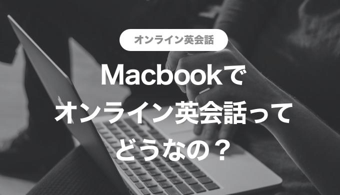 マイク macbook Mac の外部マイク接続方法。つなげ方の写真と設定のやり方解説