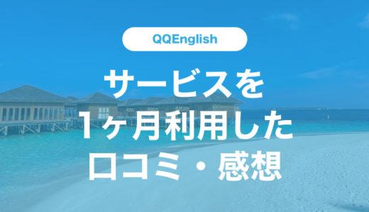 QQEnglishを1ヶ月間利用した口コミ・感想【デメリットも紹介】