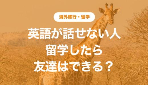 英語が話せない人が留学したら友達はできる?留学経験者が回答する
