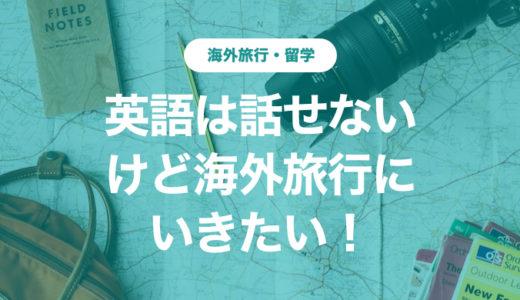 英語が話せない人でも海外旅行に行ける?やめとくべき?